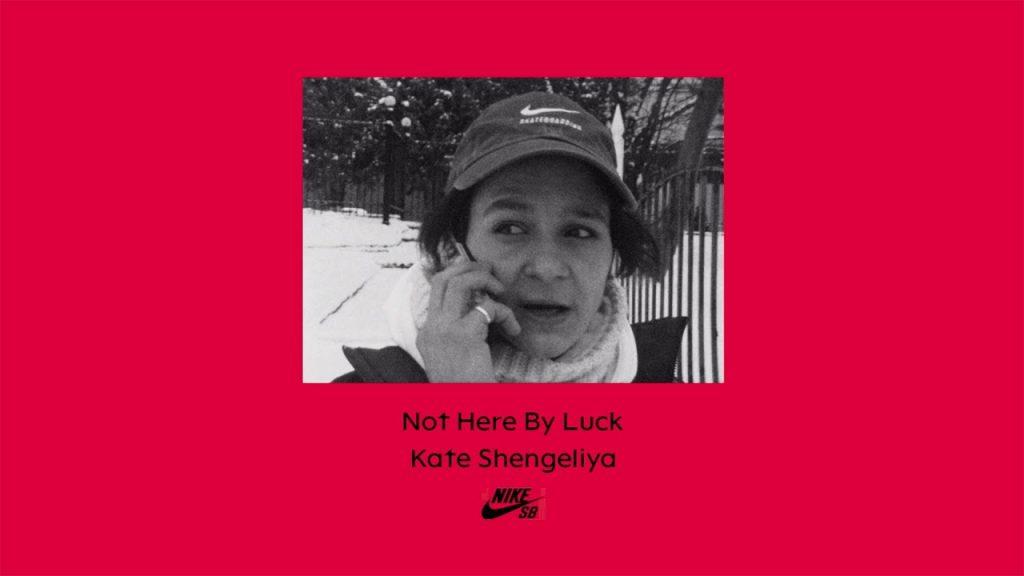 Nike SB Not Here By Luck | Kate Shengeliya